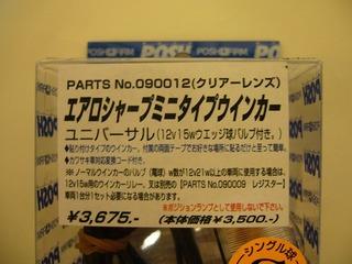 P1000269-s